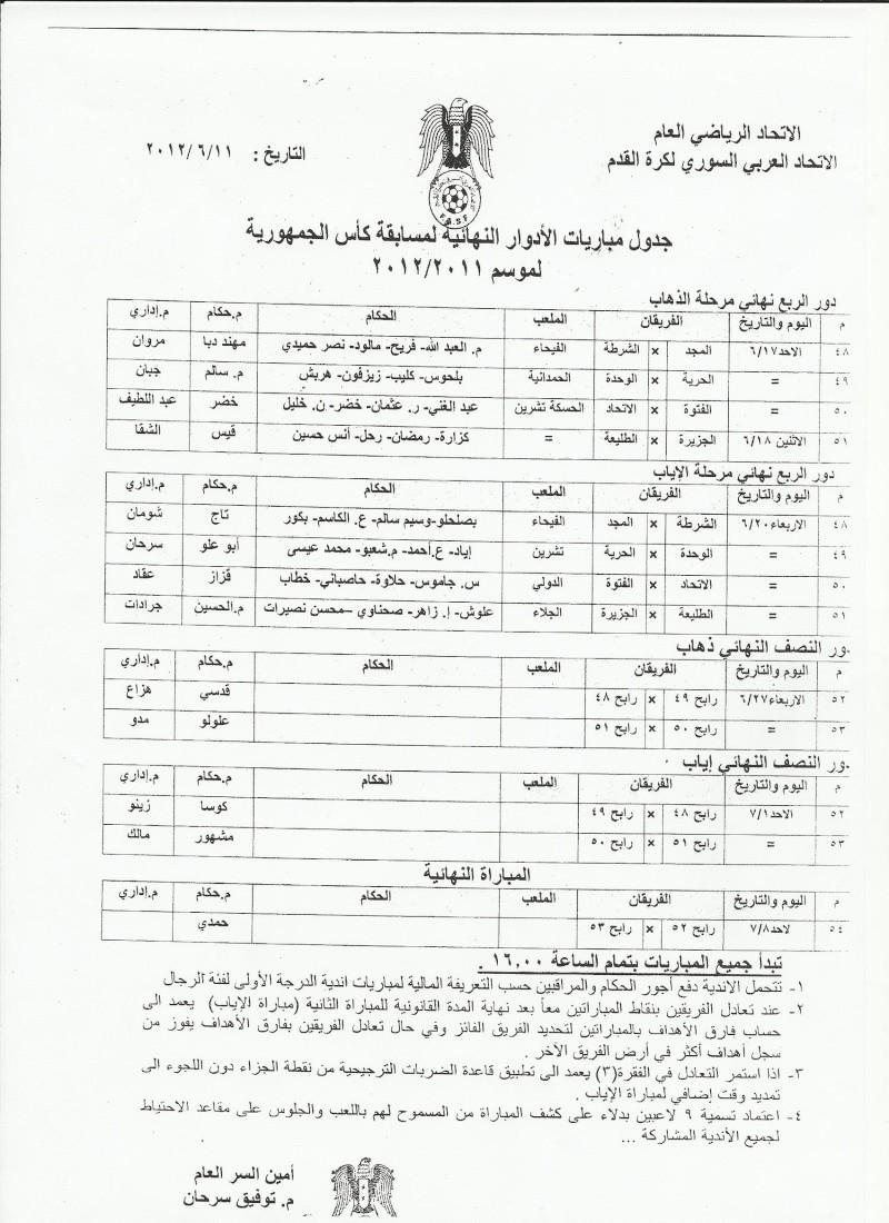 جدول حكام كاس سوريا لكرة القدم دور ال / 8 / _o_a_a10