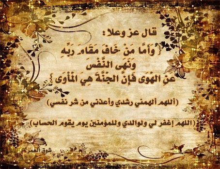الاذكار للتذكار احاديث عن رَسول الله صلي الله صلي الله عليه وسلم - صفحة 6 40239110