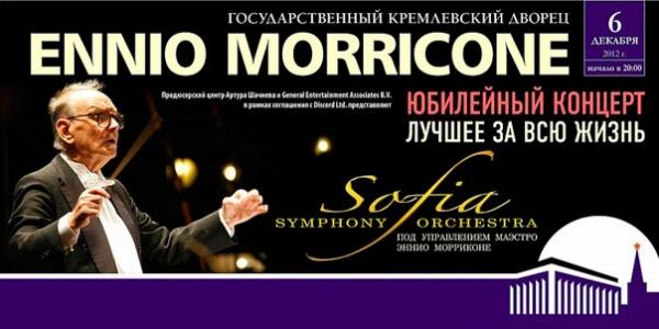 Concert Morricone à Moscou 82355f10