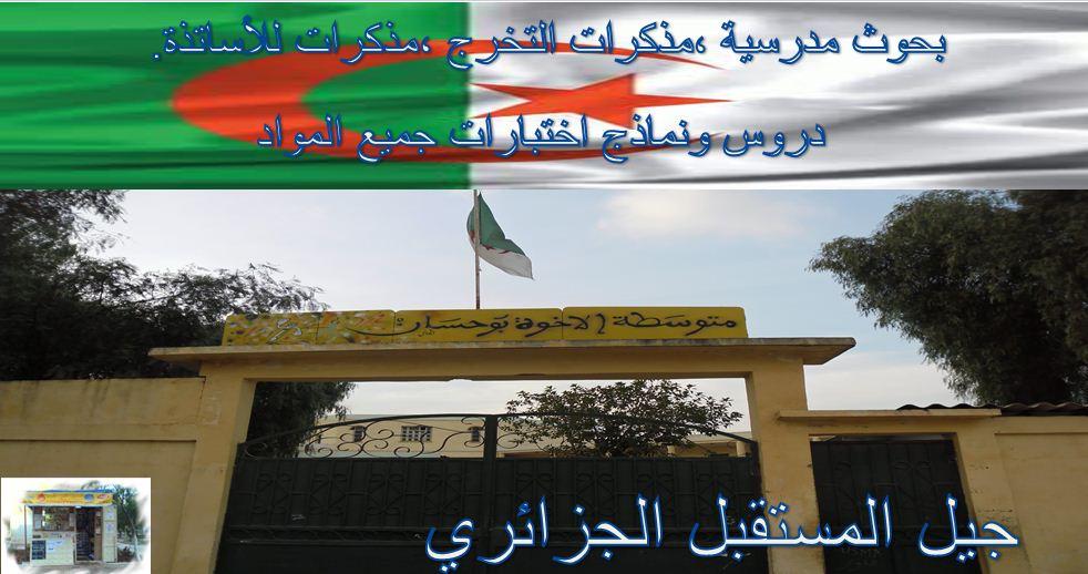 جيل المستقبل الجزائري