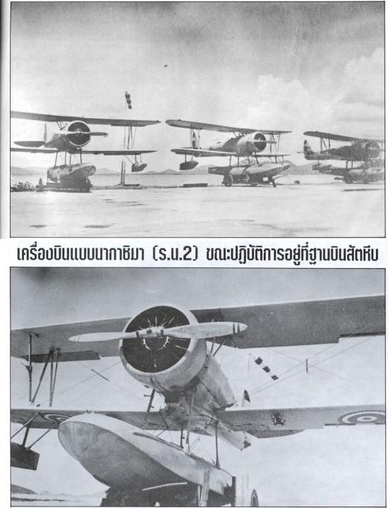 RTAF 1941-1945  (2012) Bangko29