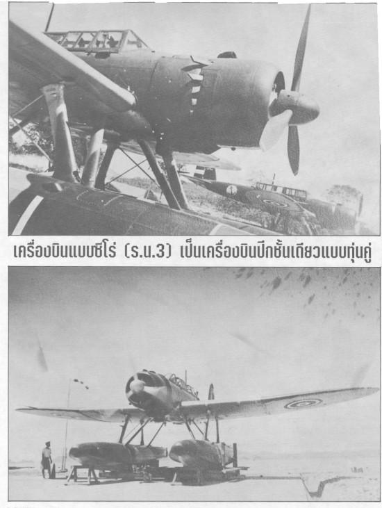 RTAF 1941-1945  (2012) Bangko30