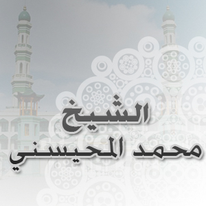 حصريا المصحف كاملا لشيخ محمد المحيسني برابط مباشروبصيغة mp3 من رفعي Imageh10