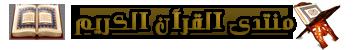المصحف كاملا للشيخ سعد الغامدي برابط مباشر Quran_12