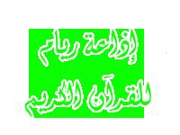الاسلام نور Logo10