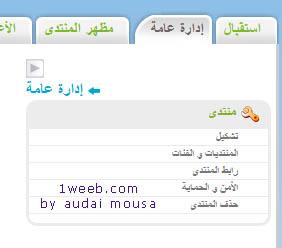 حصريا طريقة حذف اعلانات احلى منتدى مجانا وبدون اعتمادات  2118