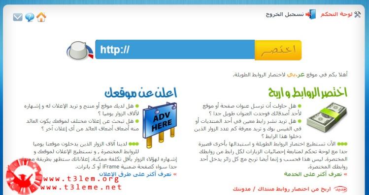 اربح من اختصار الروابط مع اكاديميه التعليم العربي 3rbe110