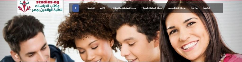 مكتب يوسين للقبولات الجامعية للطلبة الوافدين بمصر