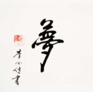 La calligraphie chinoise Sfxsme10