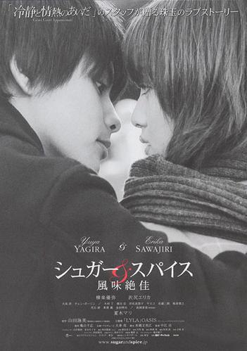 Sugar & Spice[J-movie] Sugara10