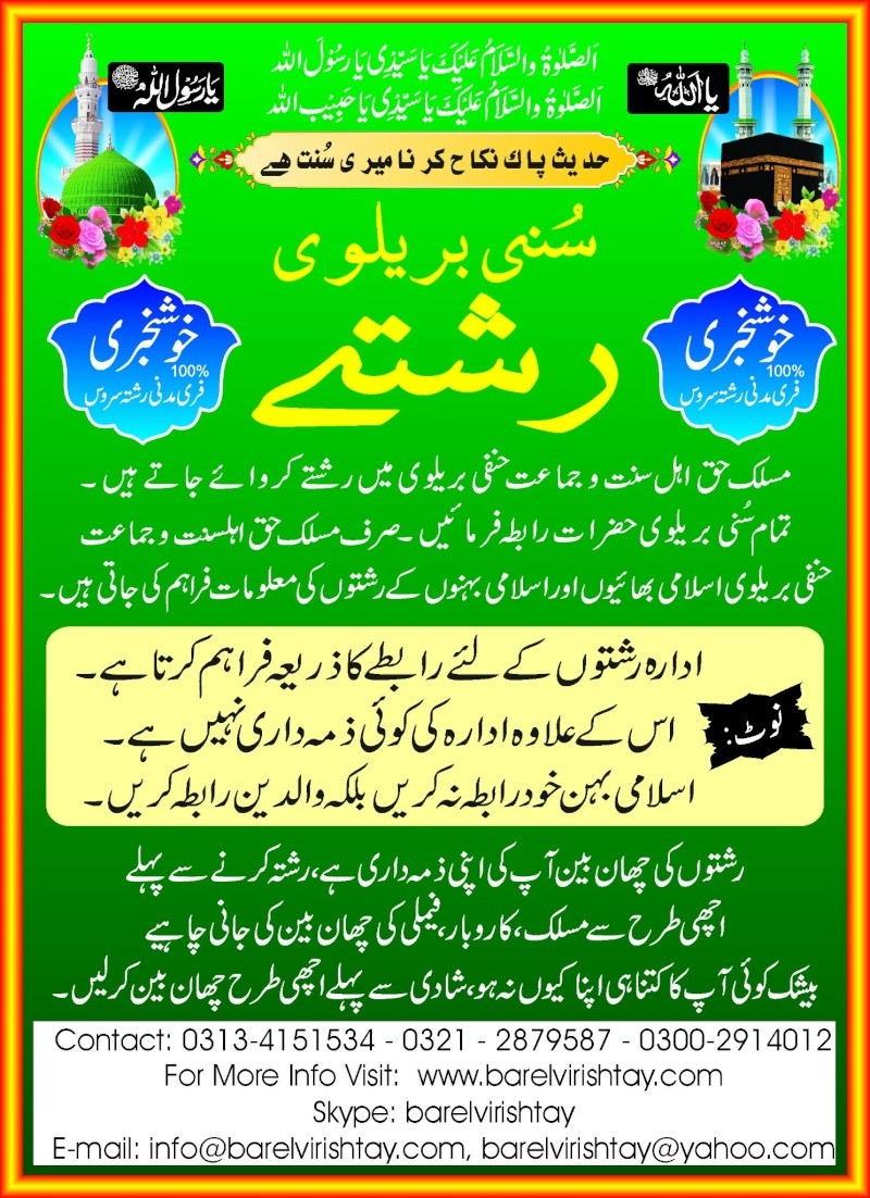 Sunni barelvi Rishtay ,Sunni Muslim Islamic Matrimonial Barelv10