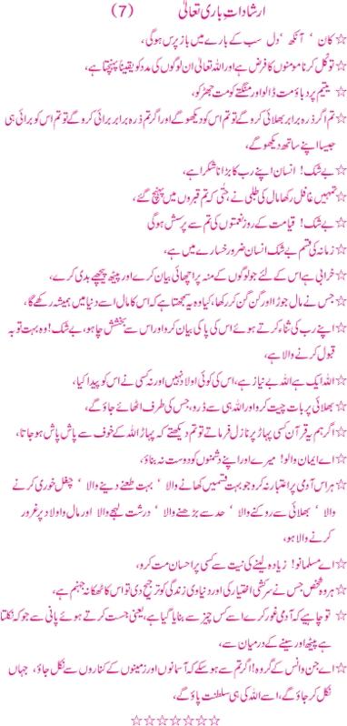 Irshadat e Bari Taala Irshad10
