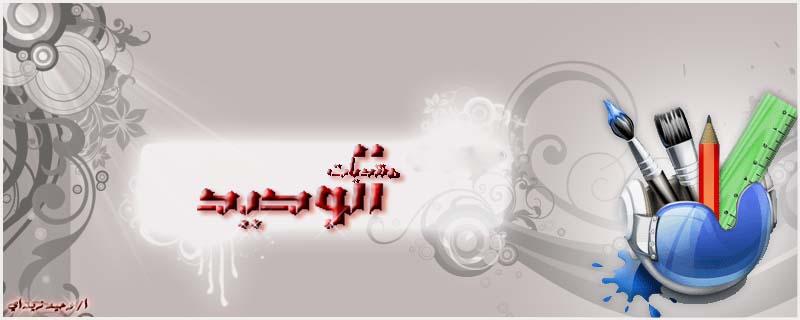 alwaheed