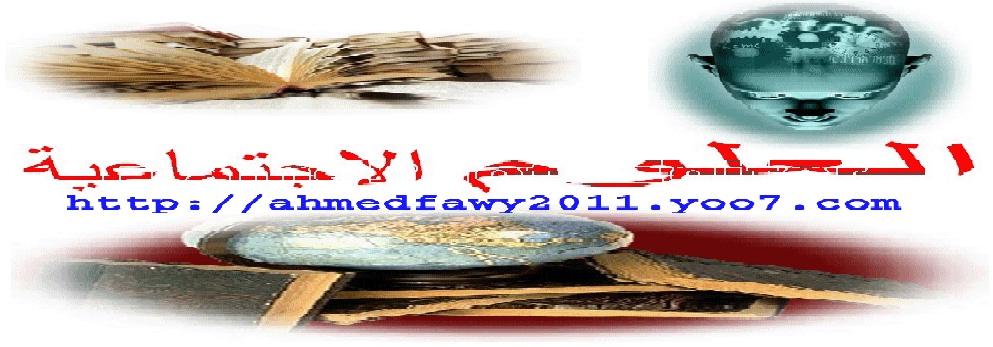 موقع احمد ابوالفاوى فى العلوم الاجتماعية