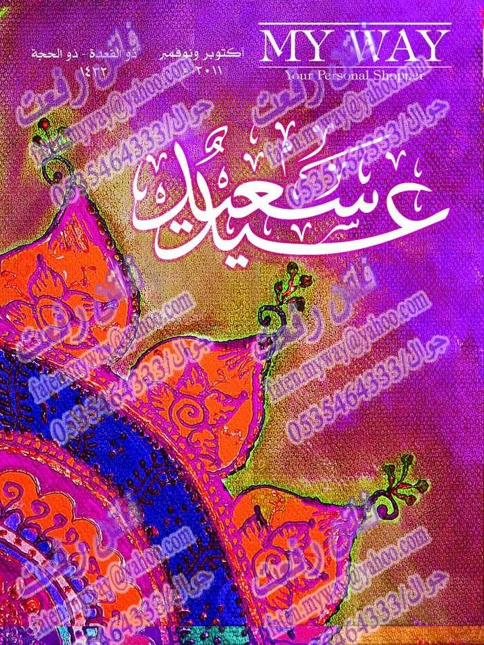 كتالوج ماى واى السعودية ( أكتوبر - نوفمبر ) قريباااااا للتحميل على منتدى ماى واى ......... انتظرونااااااا Cover_10