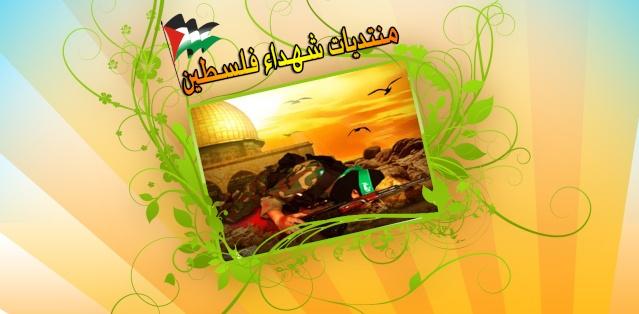 منتديات شهداء فلسطين