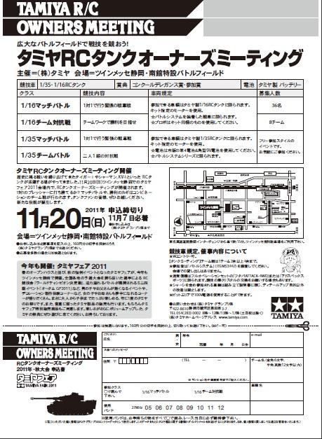 Domenica 20 Novembre Battaglie nel Campo Indoor Tamiya12