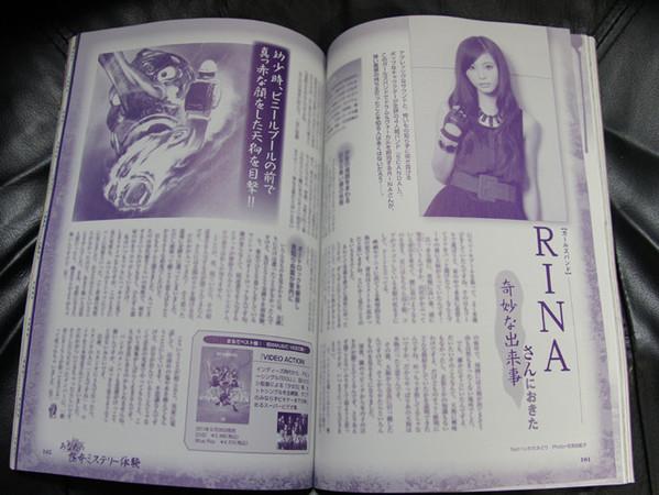 Super Mystery Magazine MU Aaaaaa10