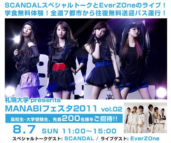 MANABI Fest 2011 vol.02 Sapporo Manabi10