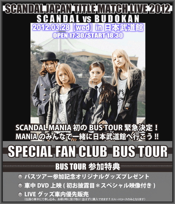 Special Fan Club Bus Tour O0560021