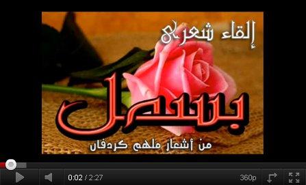 ميدان الحرية يرحب بكم - البوابة Bassmi10