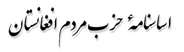 نوشته ها و پیام ها Asasna10