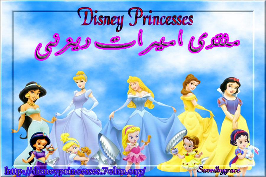 أميرات ديزنى