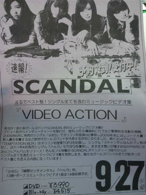 1st Music Video Collection - 「VIDEO ACTION」 - Page 2 37159610