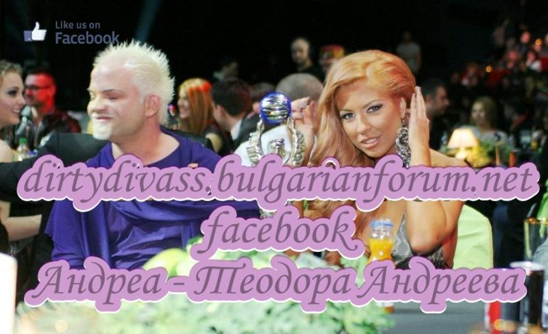 Годишни музикални награди на телевизия Планета за 2011 - Page 2 41913410