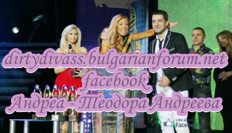 Годишни музикални награди на телевизия Планета за 2011 - Page 2 42029010