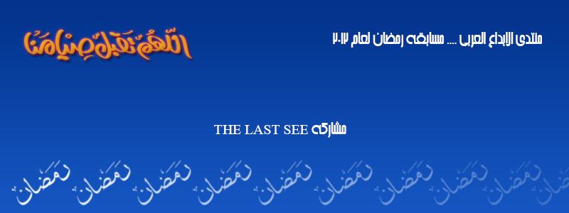 مسابقة الإستايل الرمضانى لعام 2012 لمنتدى الإبداع العربى - صفحة 5 Uooouo10