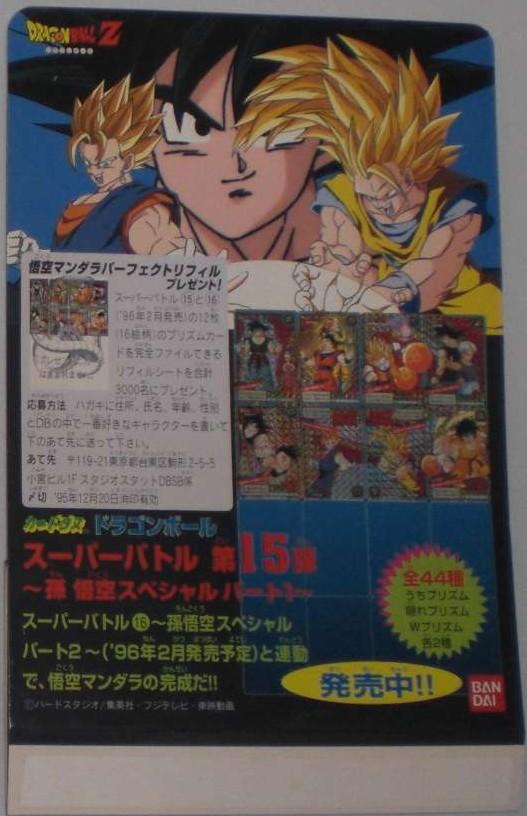 [Super Battle] Le Mandala de Goku 2011_010