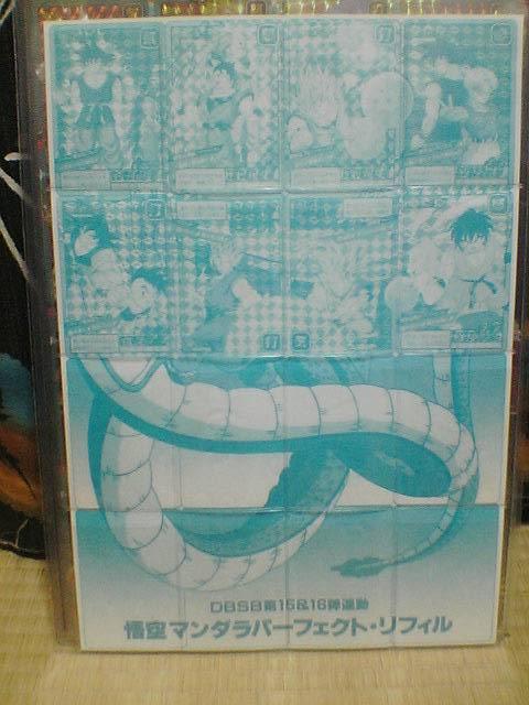 [Super Battle] Le Mandala de Goku 22112910