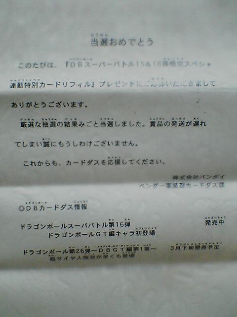 [Super Battle] Le Mandala de Goku 22112913