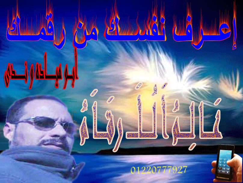 وائل عابد ألعطار& وألأرقام