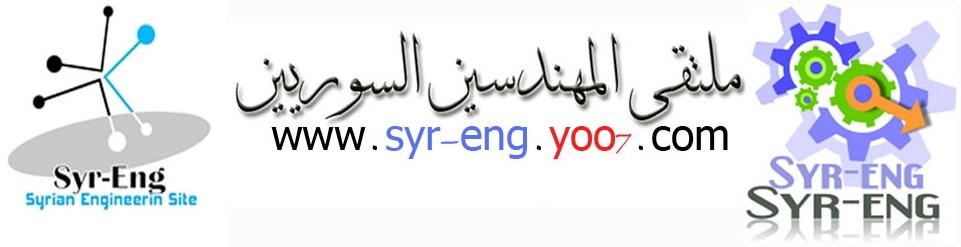 ملتقى المهندسين السوريين