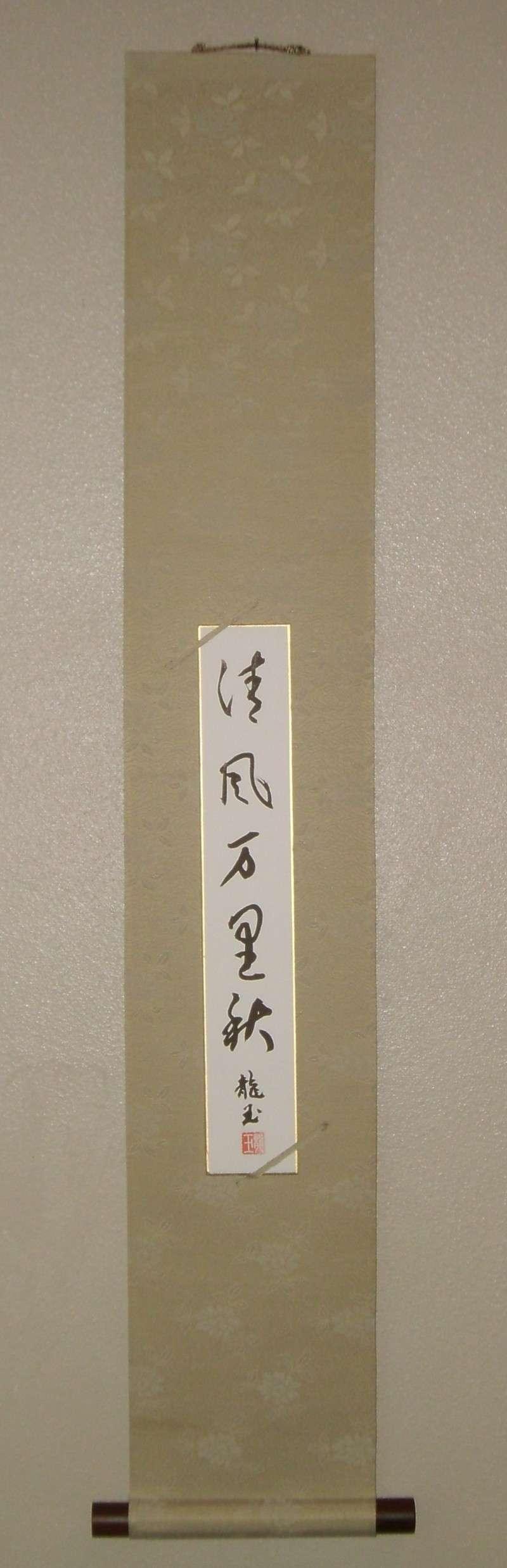 GSBF Convention Tansaku Kake Order Bonsai11