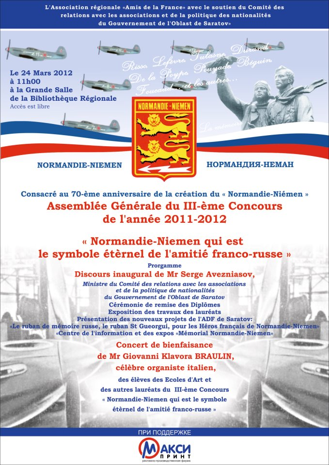 "concours ""Normandie-Niemen"" à Saratov 30188810"
