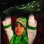 ثارات الحسين