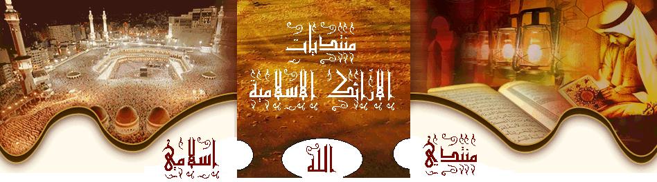 الأرائك الاسلامية