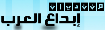 شبكة ابداع العرب