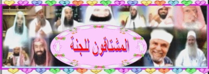 منتدى المشتاقون للجنة الشيخ صلاح حافظ الوادى الجديد