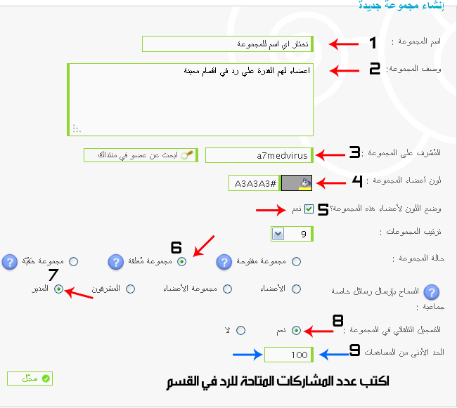 (شرح) عمل قسم ترد الاعضاء فيه بعد عدد معين من المشاركات  A7med-11