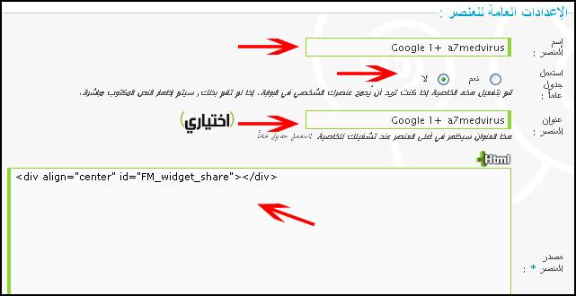 كيف اضافة عنصر Google +1 لجعل منتداك مشهور Google10