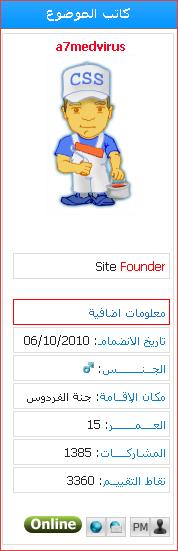 (تومبلايت) حصريا اقوي اكواد للبيانات الشخصية مثل الـvb Profil13