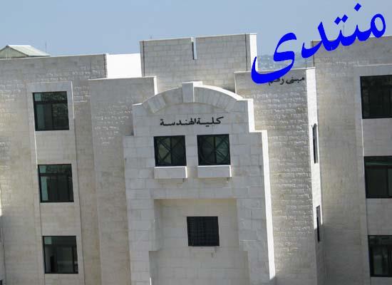 طلاب كلية الهندسة في جامعة البلقاء التطبيقه /السلط