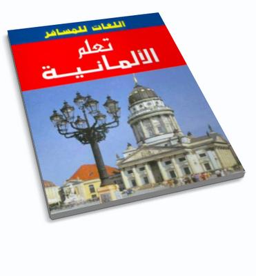 تحميل كتاب تعلم اللغة الالمانية بدون معلم D8a7d910