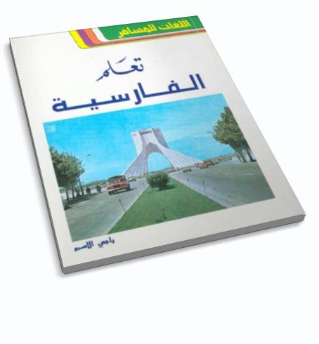 تحميل كتاب تعلم اللغة الفارسية بدون معلم Ouuooo10