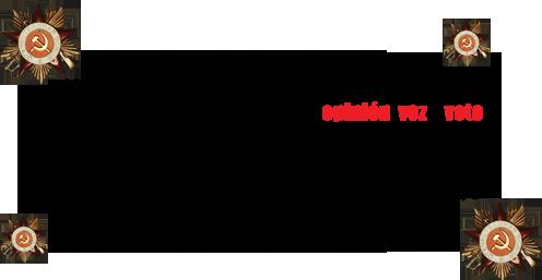 Clan URSS - Portal Untitl15