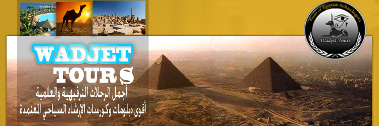 Wadjet Tours